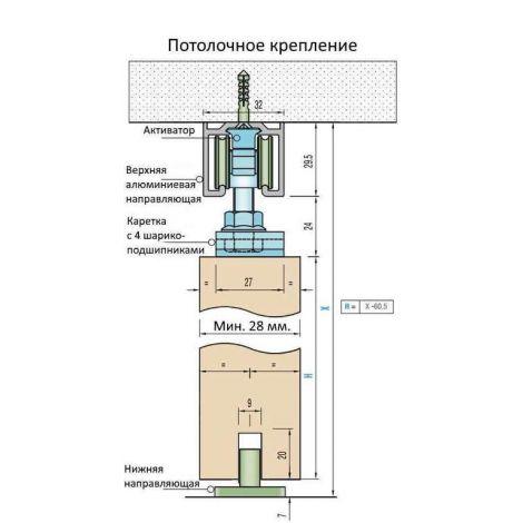 Фото Комплект креплений для сдвижных дверей до 40 кг с системой мягкого закрывания с направляющей 2 м Механизмы для раздвижных дверей 13